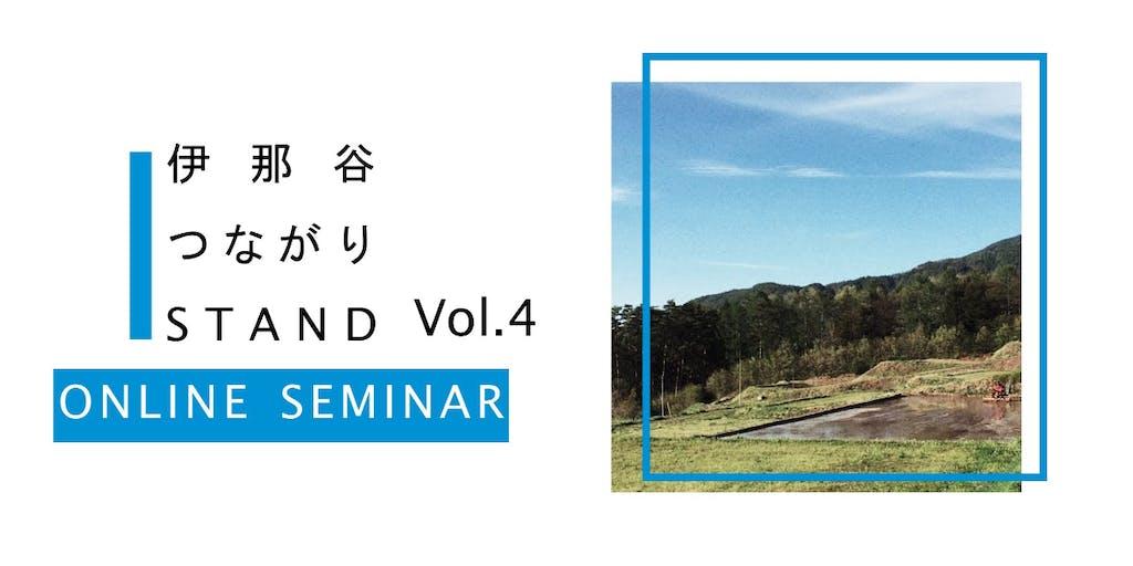 【5月28日オンライン開催】長野県伊那市の「ニューヨークへ届ける限界集落での米作り」について、話を聞きませんか?