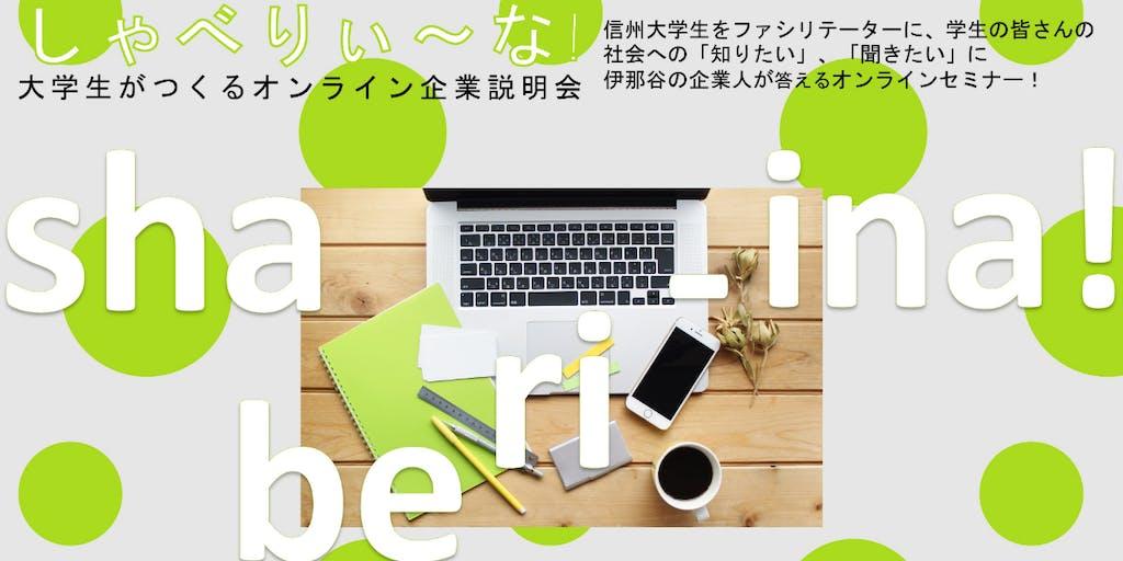 大学生がつくるオンライン企業説明会「しゃべりぃ~な」開催中!