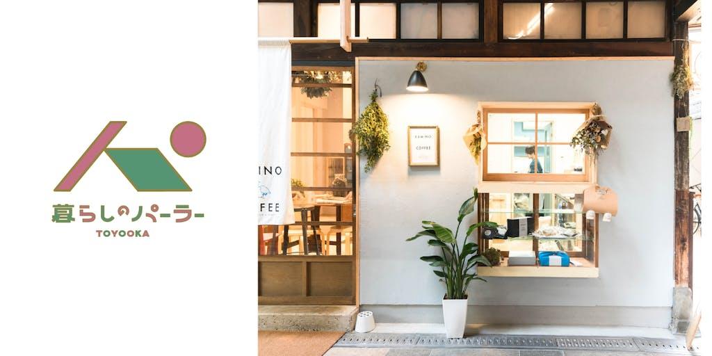 日本最古の木造建築市場内のカフェからお届け!オンライン移住相談営業中。