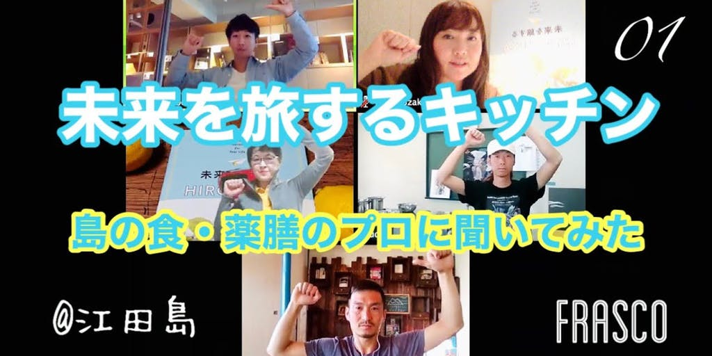 【youtubeで配信スタート!!】広島の里山・里海の魅力に触れてみませんか