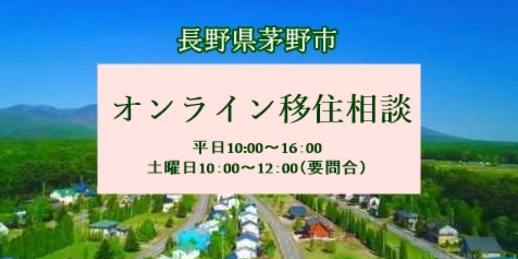 長野県茅野(ちの)市 オンライン移住相談 受付中