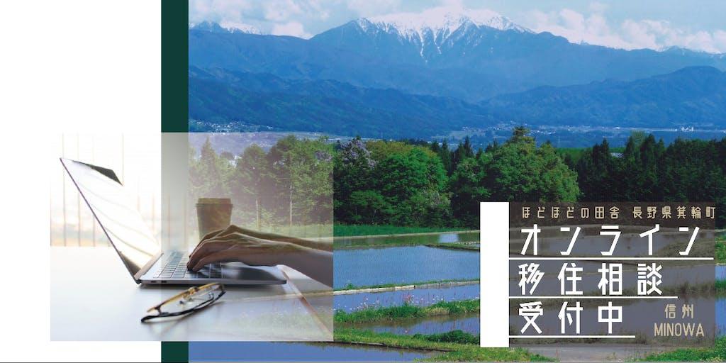 【個別オンライン移住相談】自然×便利な暮らし。長野県箕輪町で、「ほどほどの田舎暮らし」スタート!