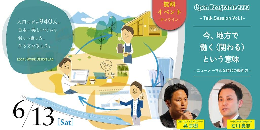 【6/13オンライン】今、地方で働く(関わる)という意味 ~ニューノーマル時代の新たな働き方