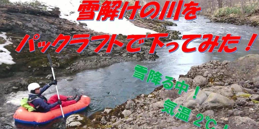 しもかわ観光協会でYouTubeチャンネルを始めました!