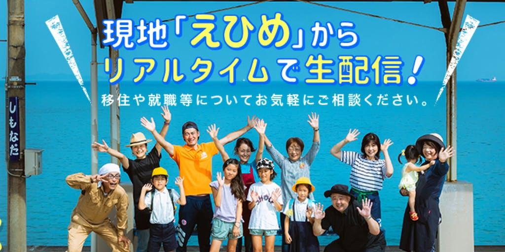 【「えひめ」から動画生配信+移住相談ブース多数】6月21日スマホからリアルタイムで愛媛とつながろう!愛媛県オンライン移住フェアを初開催します