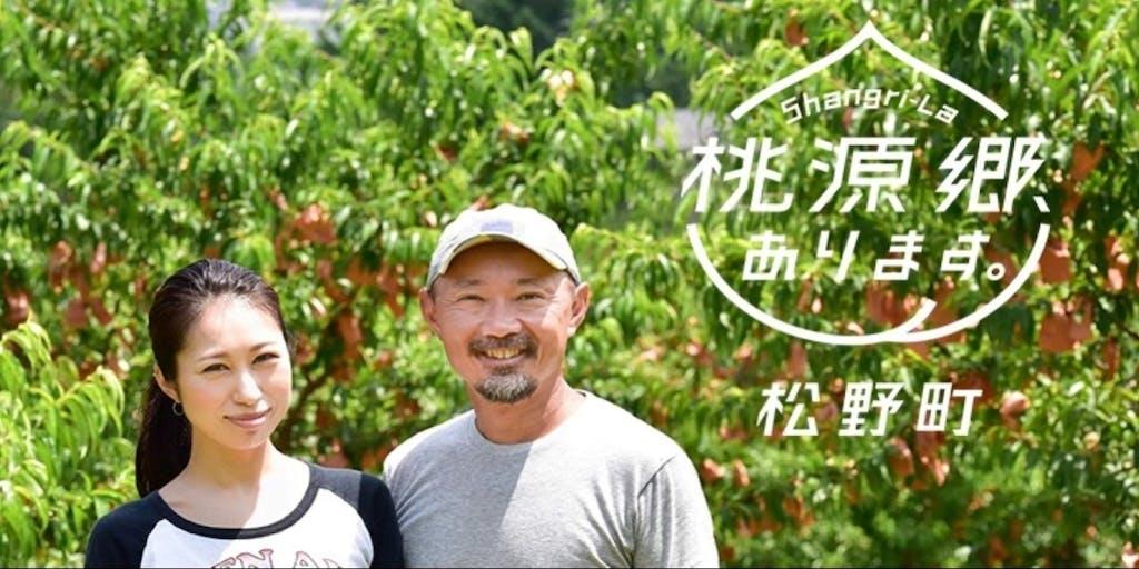 農業、移住、ICT そして夢かなえるミッション! あなたのスキルと夢を繋げて理想の里山暮らしを! 協力隊に本気な松野町が5名の隊員を募集!!