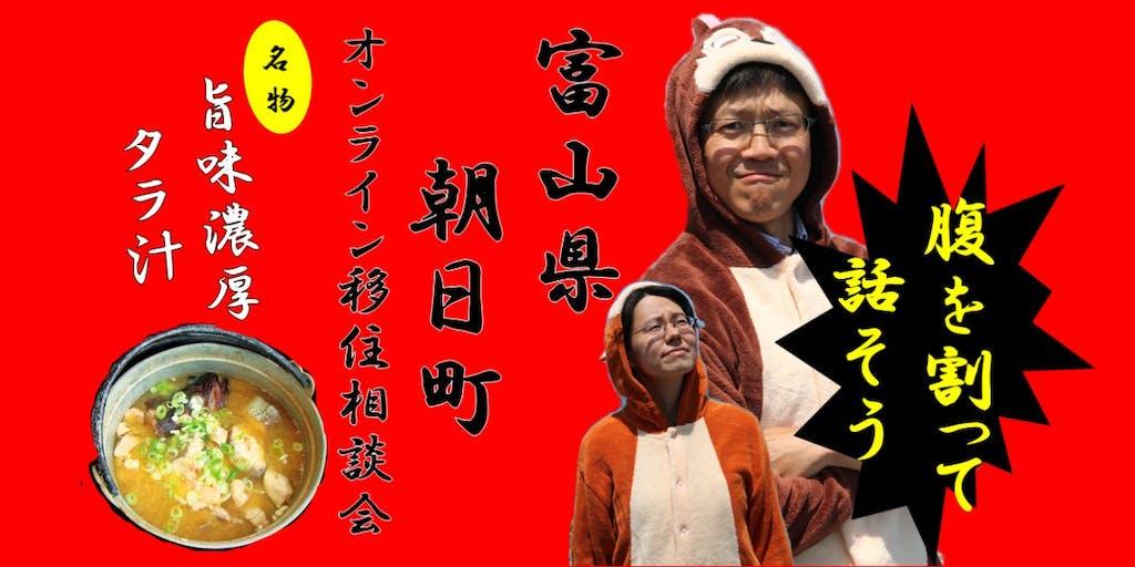 \\腹を割って話そう!//富山県朝日町  オンライン移住相談受付中