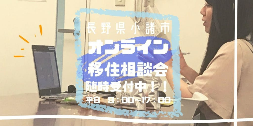 【あなたの思い描くライフスタイルを話しませんか?】長野県小諸市オンライン移住相談会はじめました。