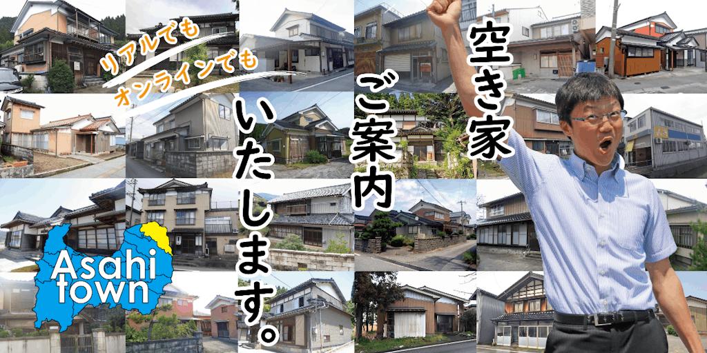 \オンラインでも/マッチング率60%以上の富山県朝日町空き家・空き地情報バンクから、あなたの気になる「空き物件」、精一杯ご案内いたします。