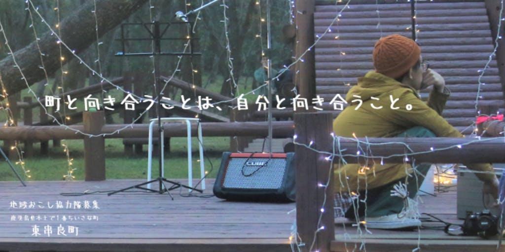 【鹿児島県 東串良町(ひがしくしらちょう)】 鹿児島県本土で1番ちいさな町で、情報発信する仲間を募集します。【地域おこし協力隊募集】