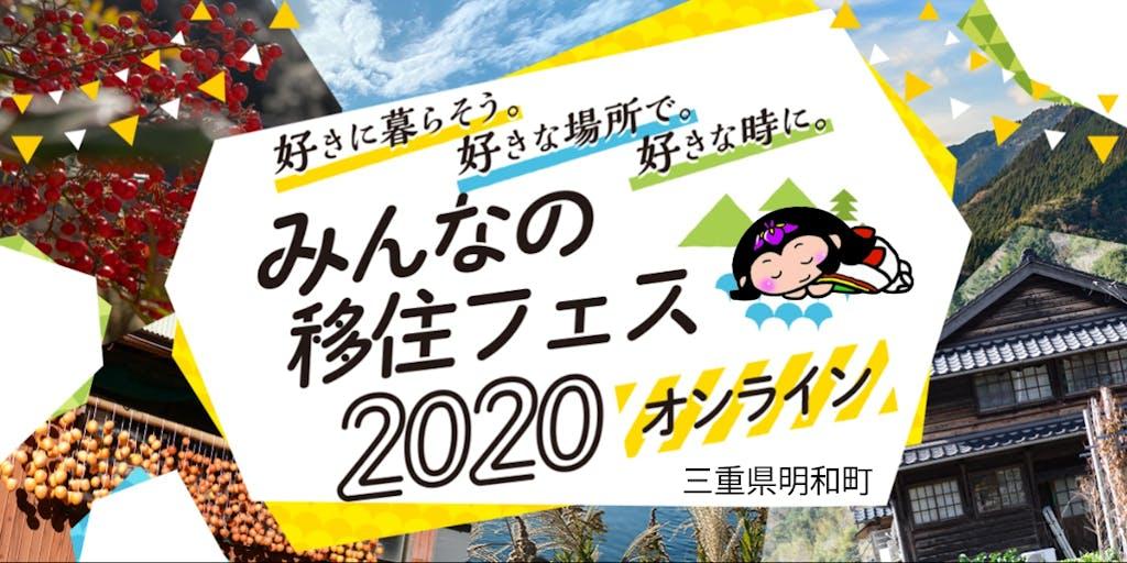 【6/27】三重県明和町と「みんなの移住フェス・オンライン・2020」で繋がってくださる方募集♪