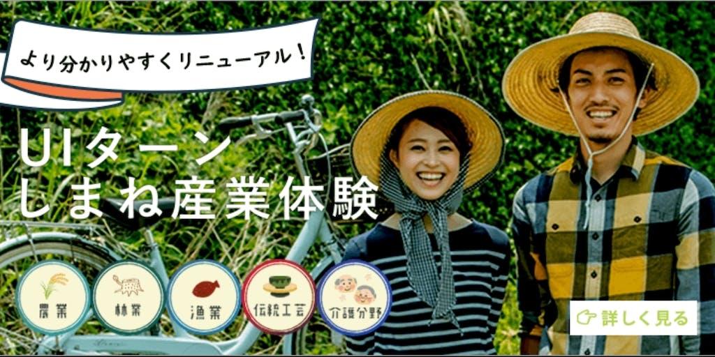 島根県の産業担い人募集!24年の実績で約2,100名が産業体験