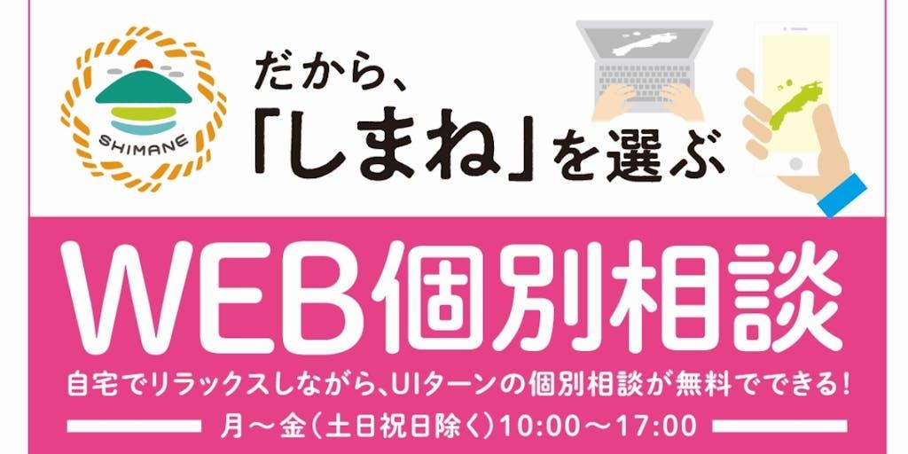 【WEB移住個別相談受付中!】島根への移住に興味がある方!オンラインでお話しませんか?