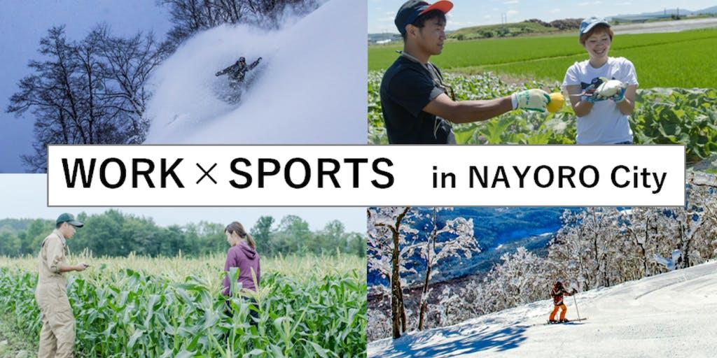 北海道名寄市で新しいスポーツライフを送りませんか?