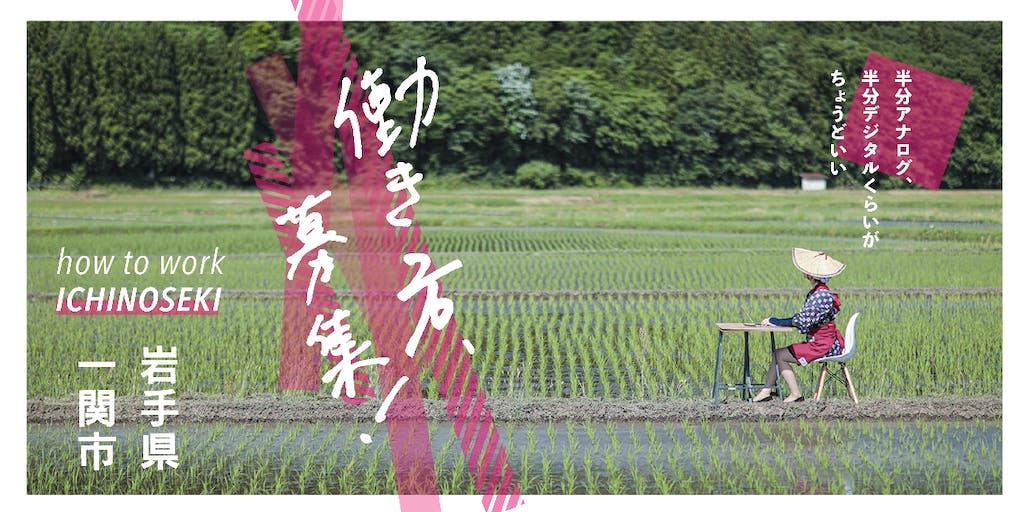 【募集】オーダーメイドの働き方で「地域のプロジェクト共創人材」を3名採用!~2拠点ワークから半農半X、複業まで~