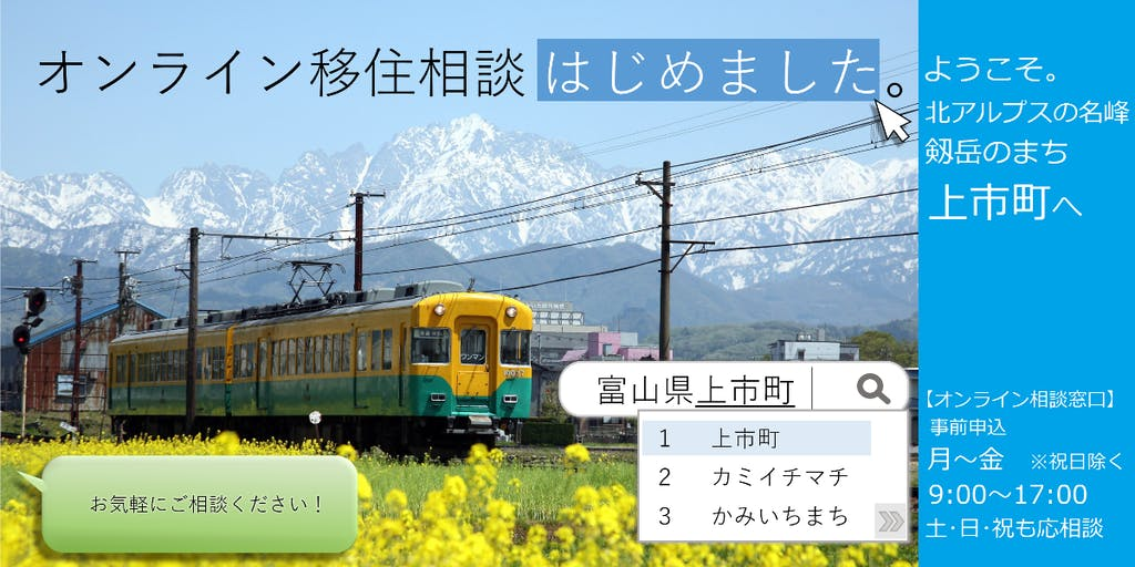 【剱岳のまち・上市町】オンライン移住相談はじめました。~剱だけじゃない。とっても住みやすいまち「かみいち」~