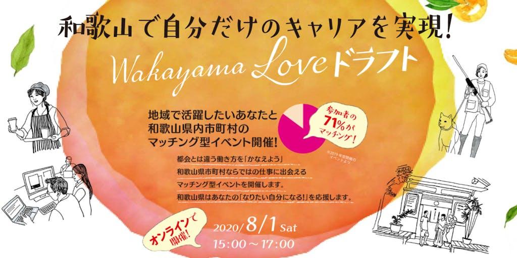 自分だけのキャリアを実現!!Wakayama Loveドラフト