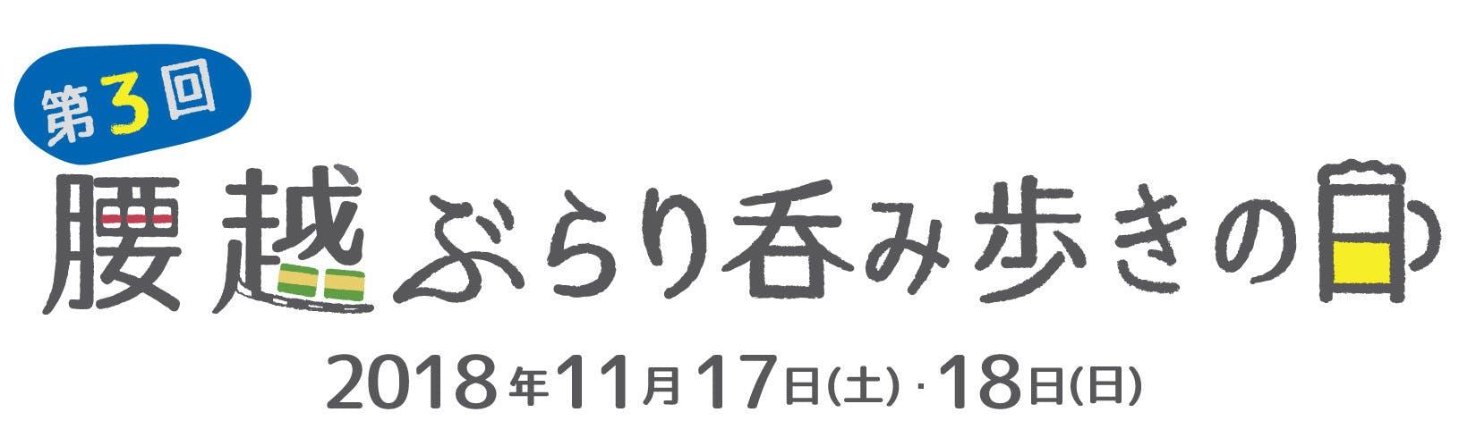 江ノ電と共に生きる町、鎌倉市腰越で呑み歩きイベントに参加してみませんか?