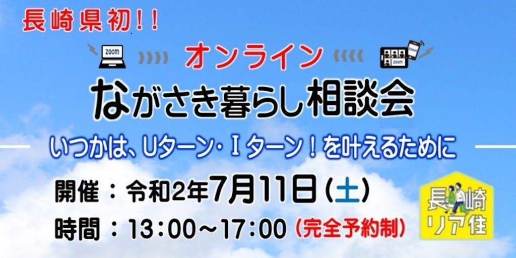 長崎県初!オンラインながさき暮らし相談会を開催します!