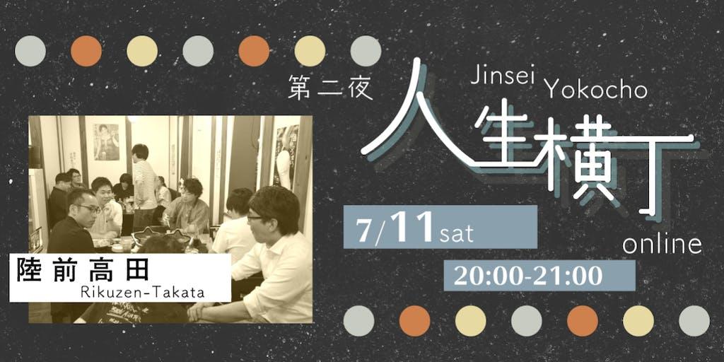 【明日開催!7/11オンラインイベント】人生横丁 第二夜 〜人生いろいろあるよね〜