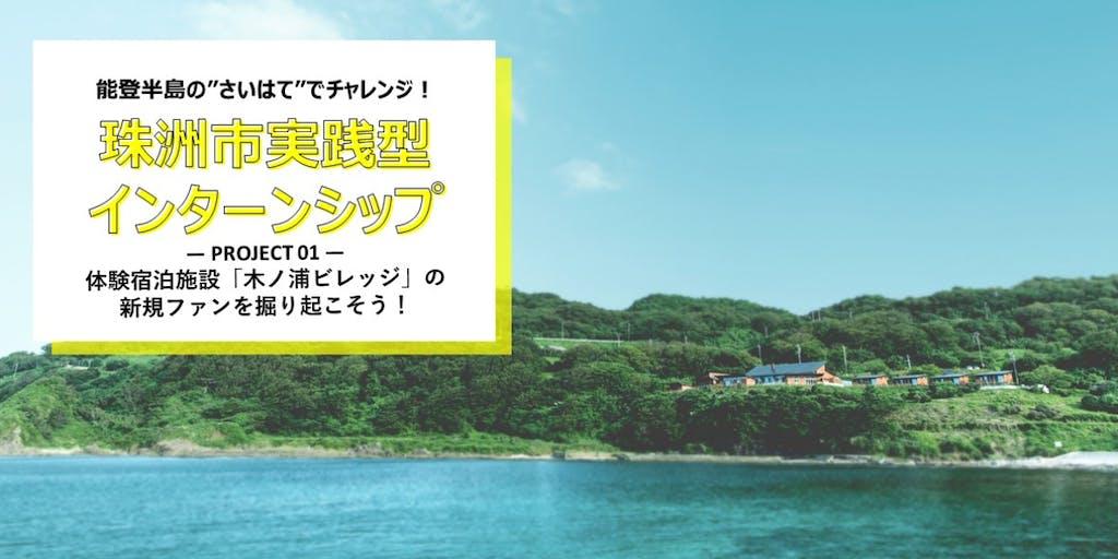 【インターン生募集!】美しい海に面したコテージで、新たなファン獲得にチャレンジしたい人集まれ!