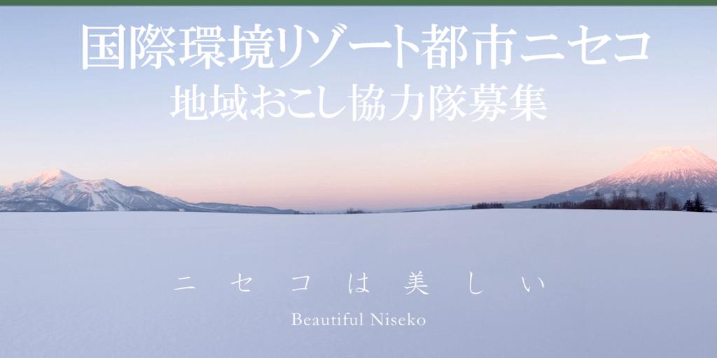 【北海道ニセコ町】国際環境リゾート都市ニセコで活動しませんか!現在18の隊員が活動中!