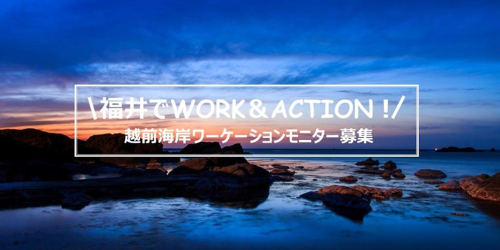 \WORK&ACTION!/「越前海岸ワーケーションモニター」を募集します!