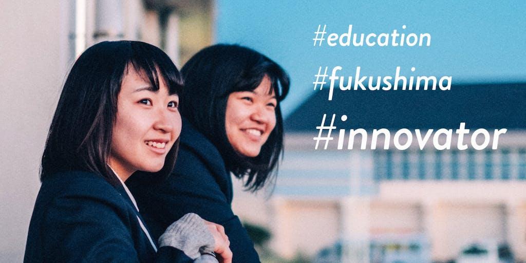 福島県広野町で、未来のイノベーターを育てる仲間を募集!(ふたば未来学園「探求学習」コーディネーター)