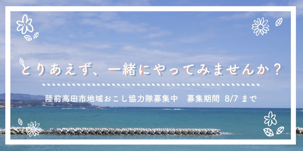 【陸前高田市 地域おこし協力隊募集!】一次産業、観光案内、移住定住の担い手に興味ある方必見!