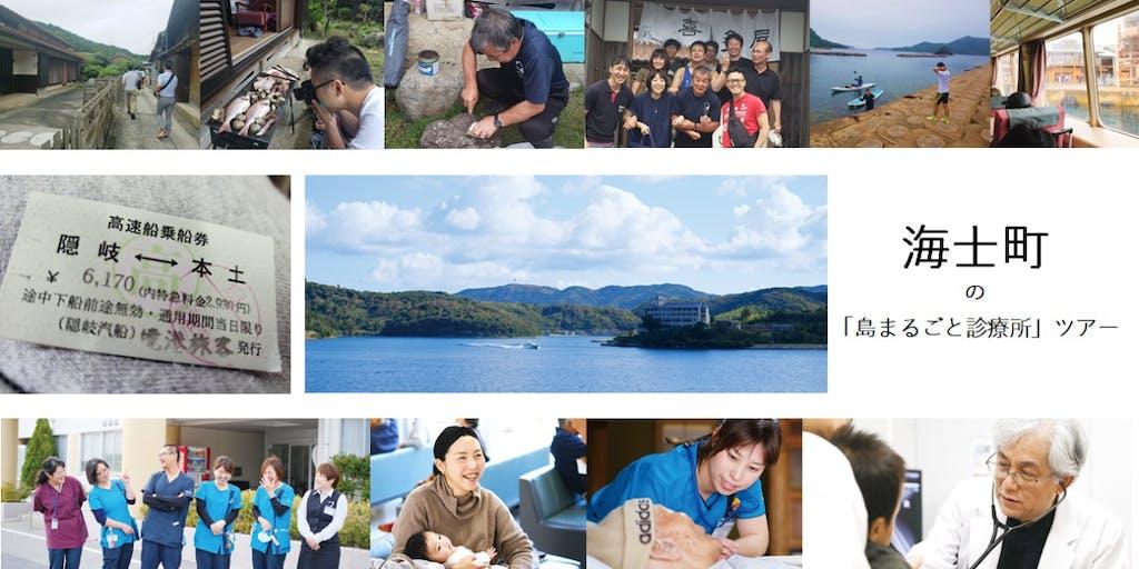 JICA海外協力隊の経験者、一時帰国者集まれ!海士町の「島まるごと診療所」 ~課題先進地のプライマリケアを感じるオンラインツアー〜