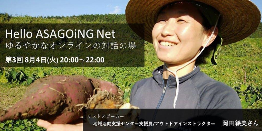 気軽に参加可能! Hello! ASAGOiNG Net ~ゆるやかなオンラインの対話の場~