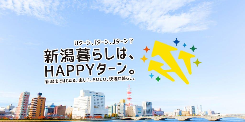 東京圏から移住したい人、体験居住したい人大募集!新潟市で暮らしてみませんか?