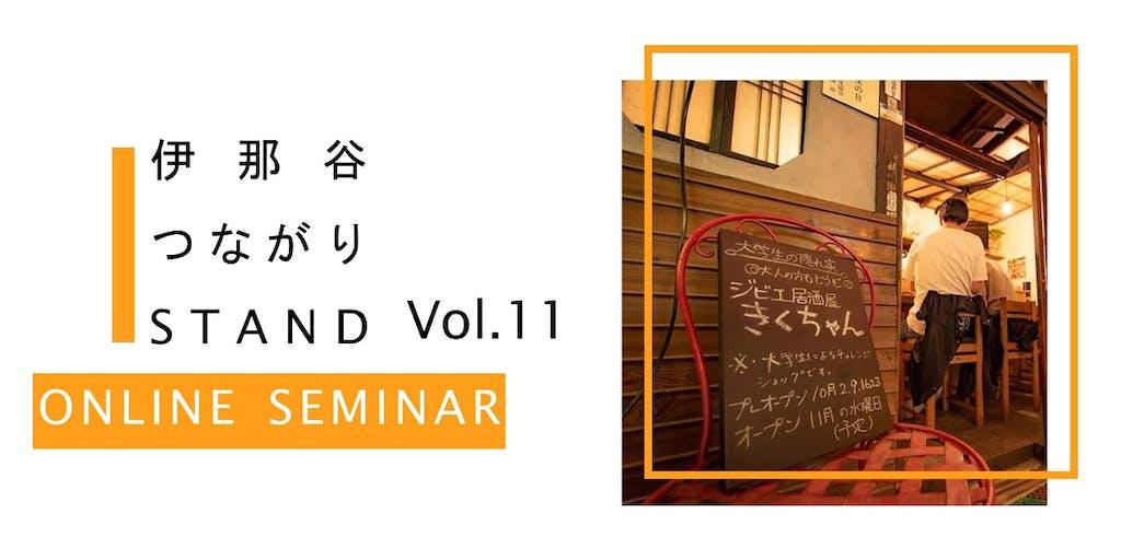 【8月5日オンライン開催】長野県伊那市の「ジビエ居酒屋をオープンした大学生の挑戦」について話を聞きませんか?
