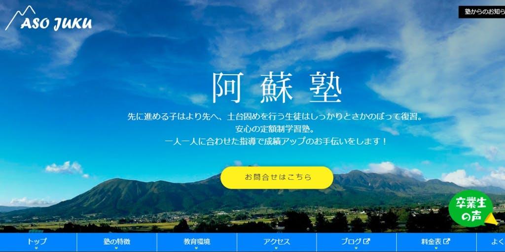阿蘇山の麓、課題最先端地域の課題解決に挑戦する仲間を募集します!