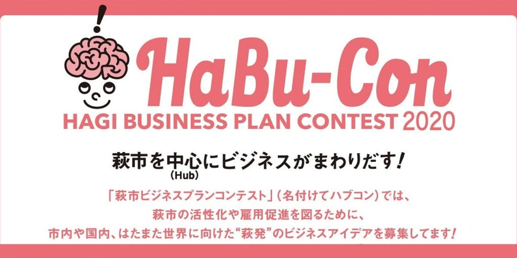 """萩での産業維新を目指せ!! """"萩発""""ビジネスプランを大募集!!"""