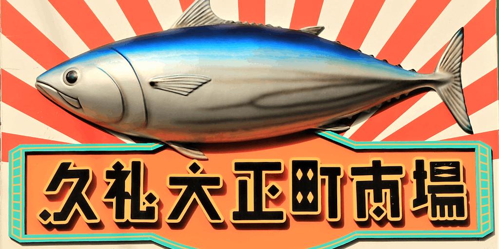 高知県でも有名なカツオの一本釣り400年の漁師町!超一流が気軽に味わえる観光地「久礼大正町市場」を舞台にオモシロイコトやってみませんか?!