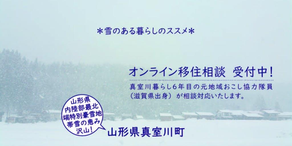 *雪のある暮らしのススメ* オンライン移住相談受付中!