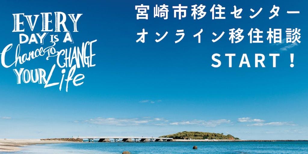 【ビーチへも街へもアクセス最高!】宮崎市オンライン移住相談受付中