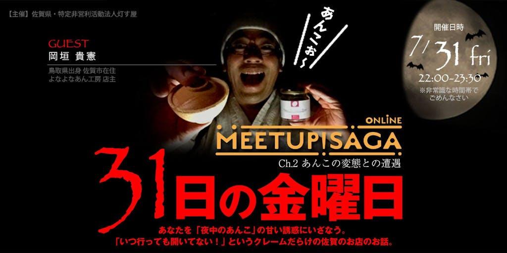 """あんこ×佐賀のおいしいものが、食べられる""""ちゃわん""""に大集結!『MEETUP! SAGA ONLINE』開催!!"""