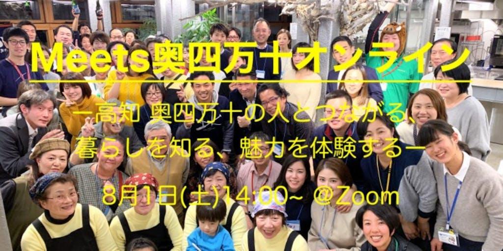 奥四万十の『人』と『食』を体感しませんか!?~8/1(土)Meets奥四万十オンライン開催!~