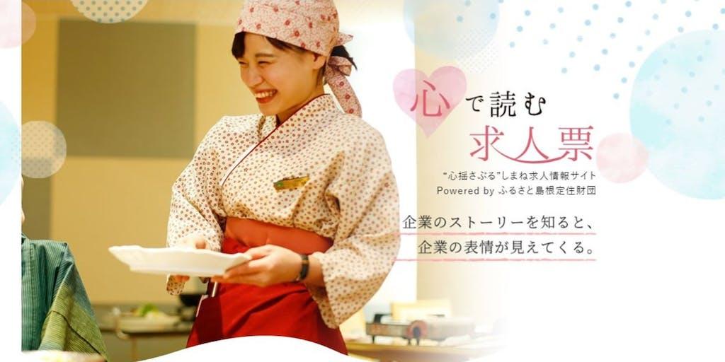 島根県での仕事探しにご利用ください!