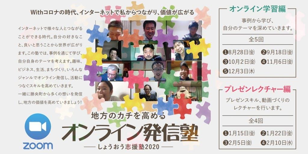【初のオンライン開催】地方のカチを高め、発信力を高めるローカルスクール @岡山県勝央町