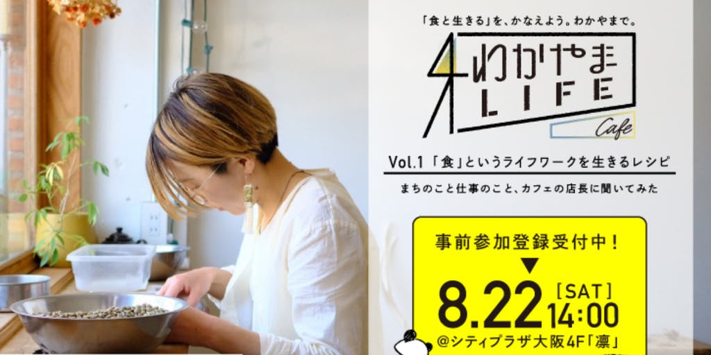 わかやま LIFE CAFE Vol.1「食」というライフワークを生きるレシピ@大阪