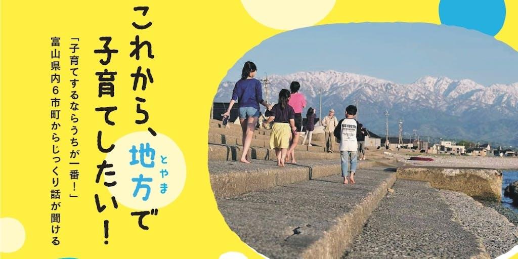 知られざる?富山県の子育て環境をご案内!オンラインセミナー参加者募集中!