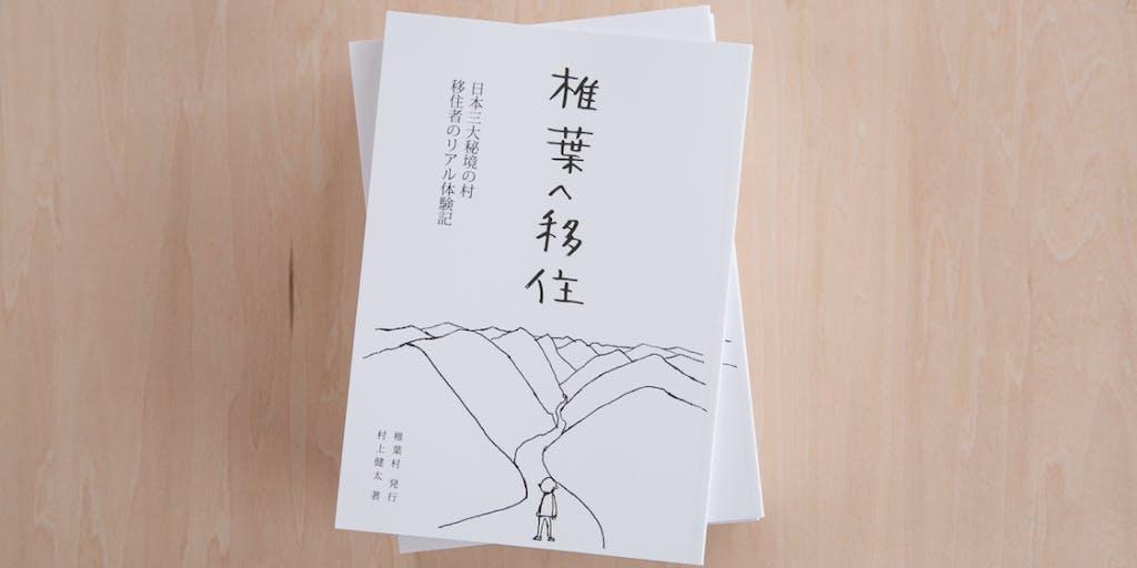 コロナ禍のいま、手触りのある情報を届けたい。秘境の村で暮らすリアルを117ページに渡って描いた冊子を無料でお送りします!
