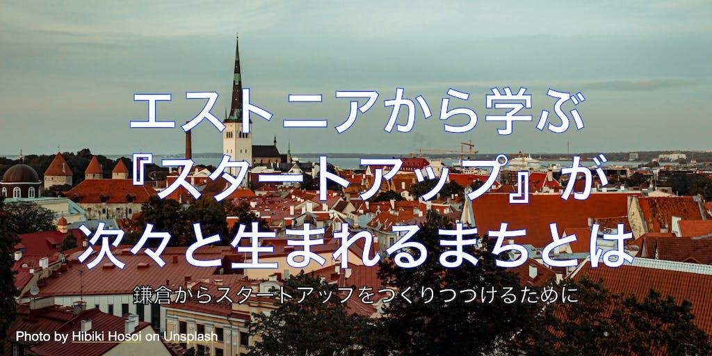エストニアから学ぶ『スタートアップ』が次々と生まれるまちとは : イベント開催します!