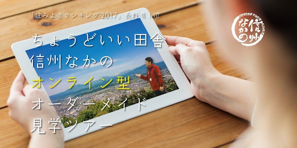 【オンライン型オーダーメイド見学ツアー】「ちょうどいい田舎」信州中野の気になる場所をオンラインでご案内!