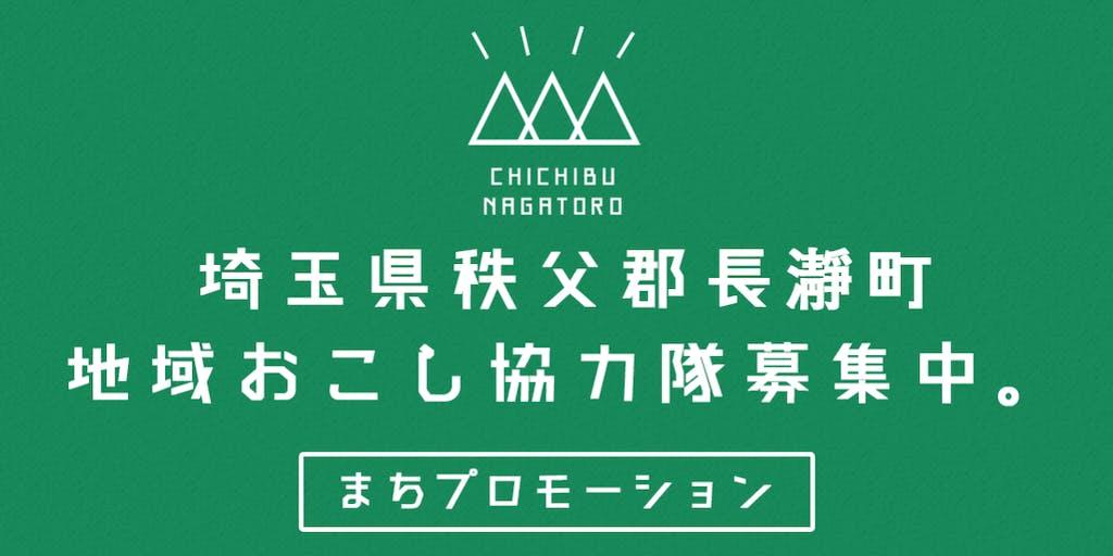 <埼玉県秩父郡長瀞町>「まちプロモーション部門」で地域おこし協力隊員募集します!