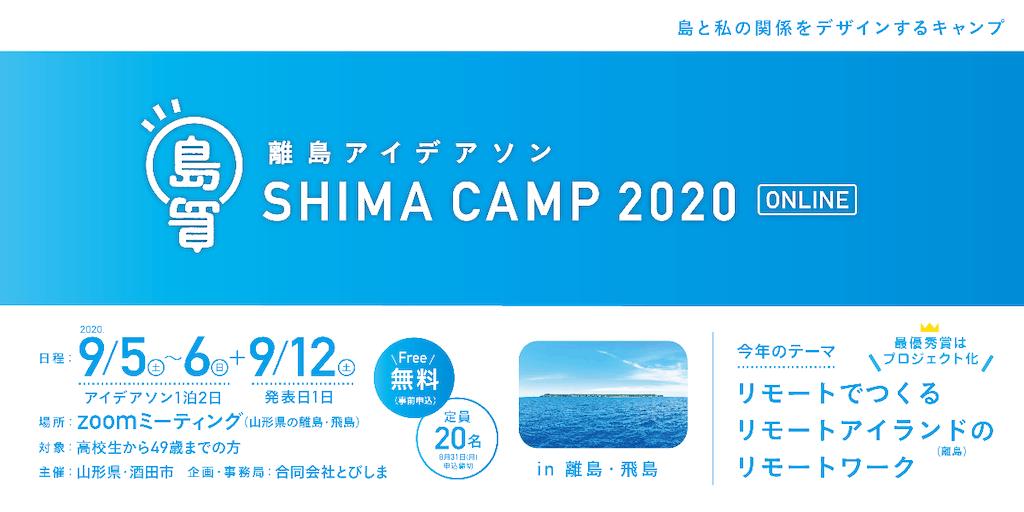リモートでつくる × リモートアイランドの × リモートワーク「島キャンプオンライン」開催!