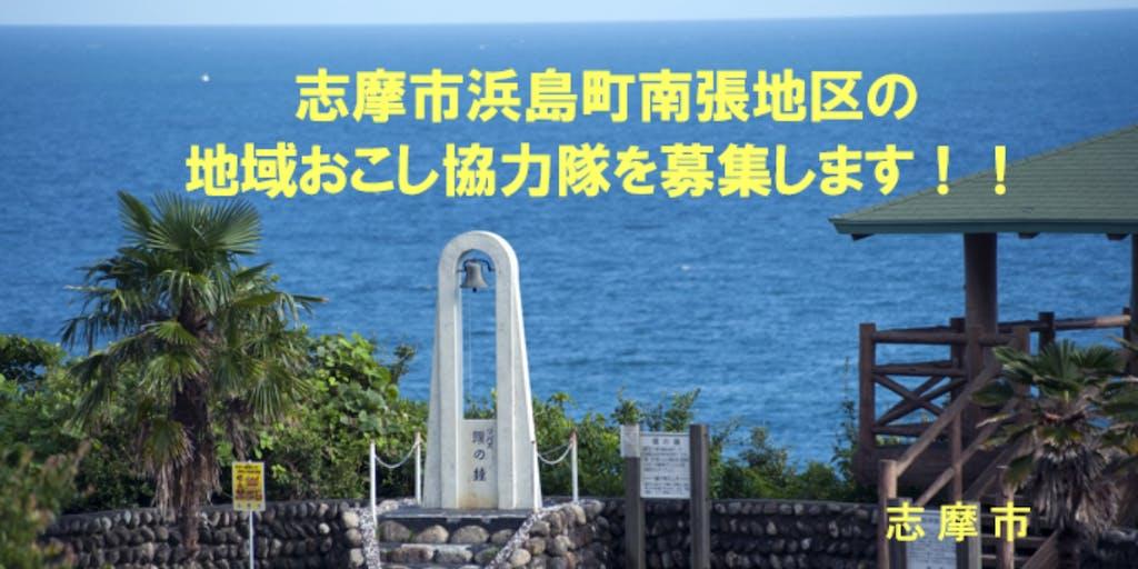 【令和2年8月31日締切】志摩市地域おこし協力隊(水稲栽培後継者)を募集します!